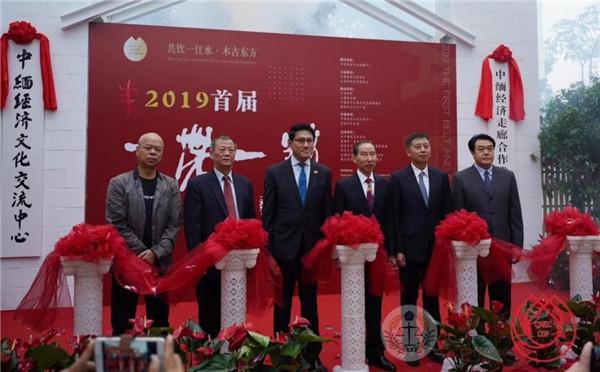 2019·首届一带一路艺术展于云南瑞丽隆重开幕