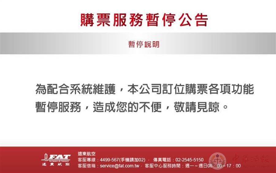 台湾航空业又倒一家?民航部门紧急协调接手航线