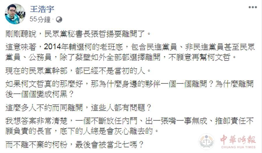 民众党秘书长张哲扬请辞 绿营议员惊爆内幕