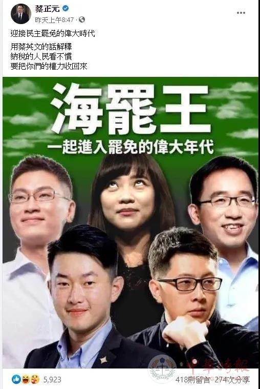 """蔡正元警告5位民代 """"海罢王时代""""来临了!"""